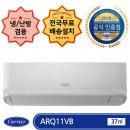 ARQ11VB 인버터 냉난방 전국무료배송/기본설치비 포함