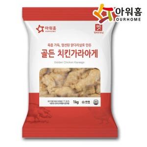 골든 치킨 가라아게 1kg 닭강정 냉동치킨 텐더