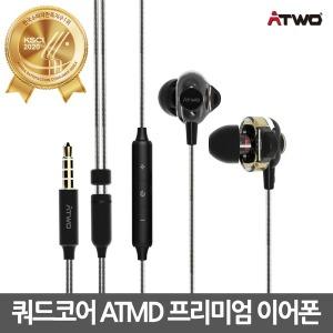 음질좋은 가성비 쿼드코어 유선 이어폰 에이투 AT131