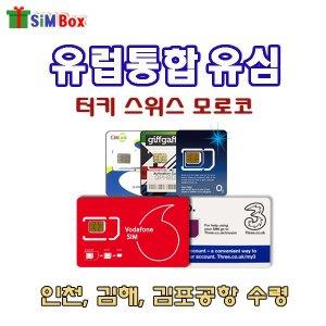 유럽유심 유심칩 동유럽 서유럽 김포 김해 인천공항