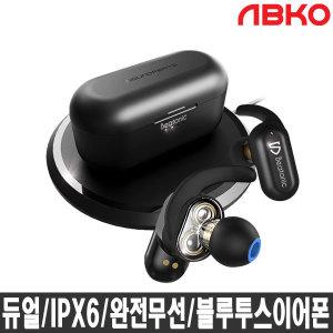 비토닉 트루엔진 2 완전무선 블루투스이어폰 IPX6 듀얼