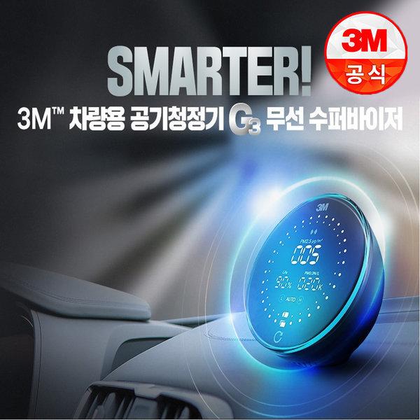 차량용 공기청정기 G3 수퍼바이저 3M