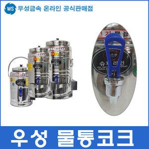 우성금속 전기 물끓이기 보온보냉물통 전용 꼭지 코크