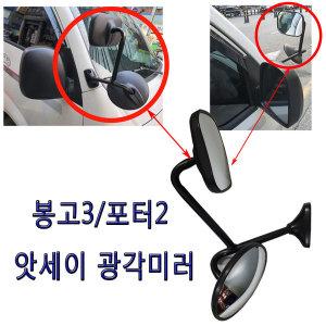 봉고3밤바미러/광각미러/포터2/탑차/트럭/택배차/개조