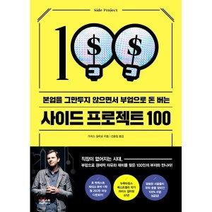 사이드 프로젝트 100 : 본업을 그만두지 않으면서 부업으로 돈 버는  크리스 길아보
