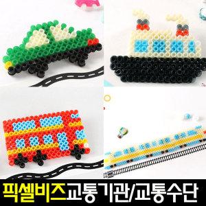 픽셀비즈(1개)-교통기관만들기/교통수단만들기/자동차