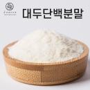 대두 단백질쉐이크 단백질보충제 프로틴 헬스 1kg(ISP)