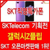 SK옥션1위판매/갤럭시Z플립/역대급혜택/초특가
