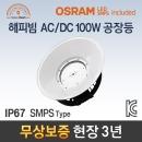 LED공장등 AF-1 LG AC/DC 100W 창고/체육관/주유소등