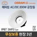 LED공장등 AF-4 LG AC/DC 200W 창고/체육관/주유소등