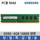 PC 삼성 메모리 램 DDR3 4G 10600 양면 일반 PC3-10600