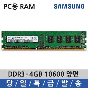 PC 삼성 메모리 램 DDR3 4G 10600 양면 일반