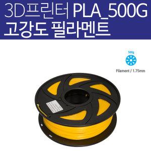 PLA 500g 필라멘트 1.75mm 3D프린터재료 3D펜용