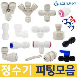 원터치피팅L형(1/4) 정수기부품