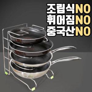 국산 프라이팬 정리대 멀티 후라이팬 거치대 완제품
