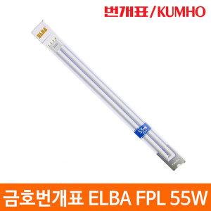 번개표 엘바 FPL 55W 주광색/형광등 삼파장 전구 램프