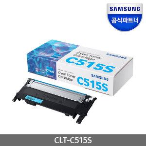 공인인증점 정품 프린터토너 CLT-C515S M