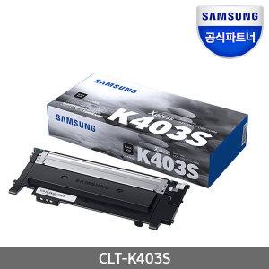 공인인증점 정품 프린터토너 CLT-K403S M 상품권증정