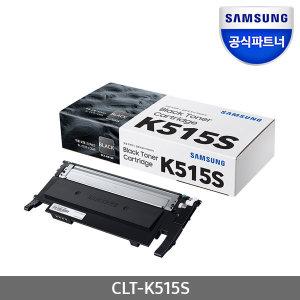 공인인증점 정품 프린터토너 CLT-K515S M