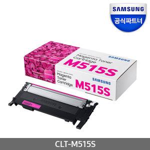 공인인증점 정품 프린터토너 CLT-M515S M