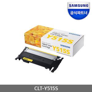 공인인증점 정품 프린터토너 CLT-Y515S M
