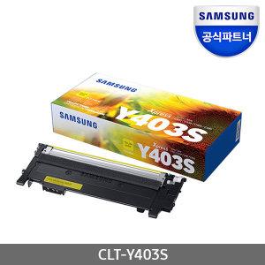 공인인증점 정품 프린터토너 CLT-Y403S M 상품권증정