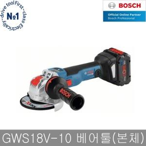 보쉬 GWS18V-10 충전그라인더 베어툴 4인치브러쉬리스