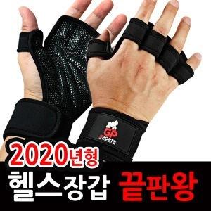 헬스 장갑 턱걸이 풀업 운동 철봉 핼스 용품 스트랩