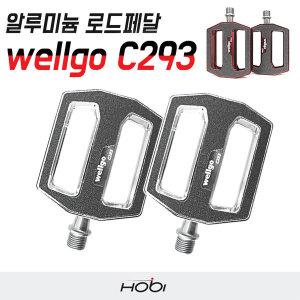 C293 자전거 페달 알루미늄 로드용 페달 실버