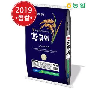 팸쿡  2019년 햅쌀 송탄농협 맛춤설계 황금미 특등급 고시히카리 20kg(10kg 2포