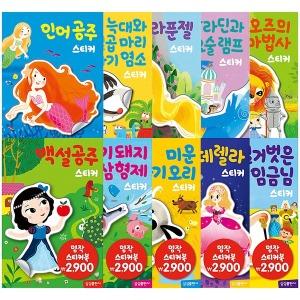(명작 미니 스티커북 10종)유치원/어린이집생일선물