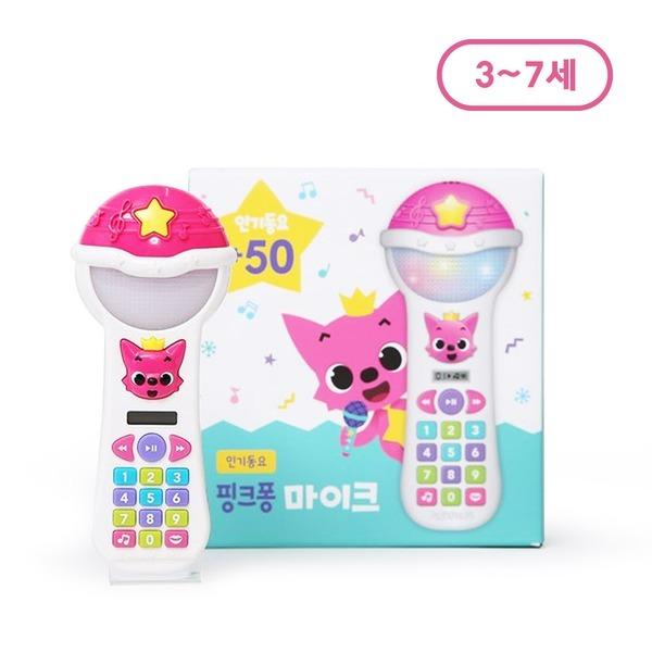 핑크퐁 마이크ㅣ인기동요 50 (인기동요 50곡이 마이크에 쏙)