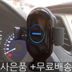 더쎈 차량용 스마트폰 무선충전 자동 거치대