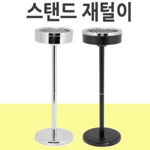 스테인리스 KF 스탠드재털이 실버/페달휴지통 스윙