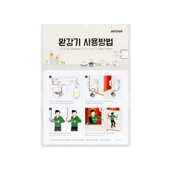 완강기사용방법 표지판 210x297 1291 완강기사용법