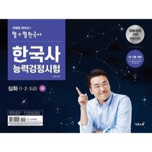 큰별쌤 최태성의 별별한국사 한국사능력검정시험 심화-하(2021)