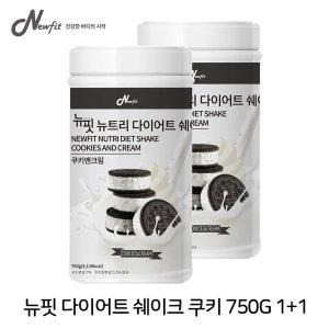 뉴핏 뉴트리 단백질 다이어트쉐이크 쿠키맛 1+1 총2개
