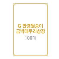 금박 테두리 상장용지 로얄 G 안경원숭이 100매