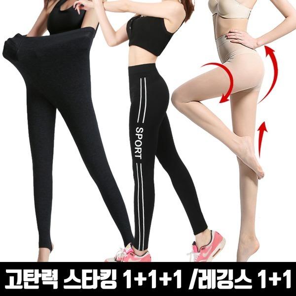 레깅스1+1/고탄력 스타킹/학생/스포츠레깅스/기모