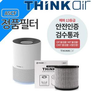 씽크에어 A5C 공기청정기 전용필터 A5CF 5형