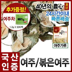 2019년 햇 건여주300g/볶은여주/여주차/가루/돼지감자