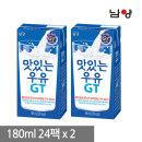 맛있는우유 GT 멸균팩 180ml 48입