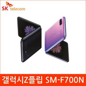 SKT 번호이동 갤럭시Z플립 SM-F700N T플랜요금제