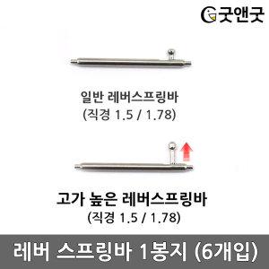 고가 높은 레버 스프링바 바넷봉 퀵릴리즈 1봉(6개입)
