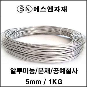 분재용철사 5mm 와이어공예 공예철사 분재 원예철사