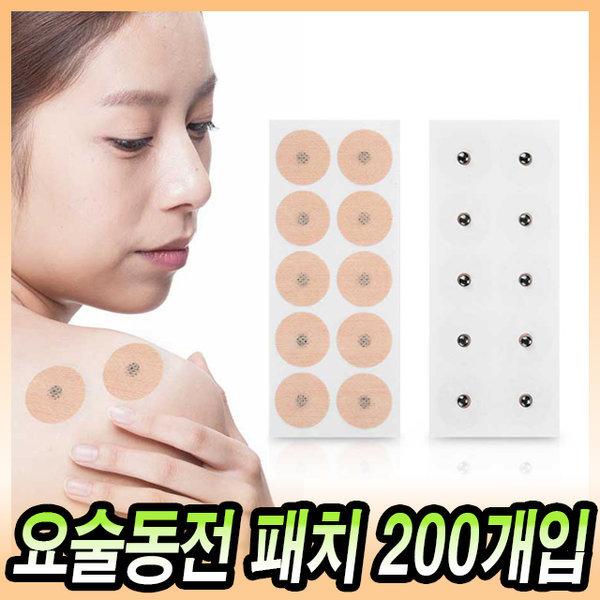 요술동전패치 자석파스 패치 본품+리필 총200개