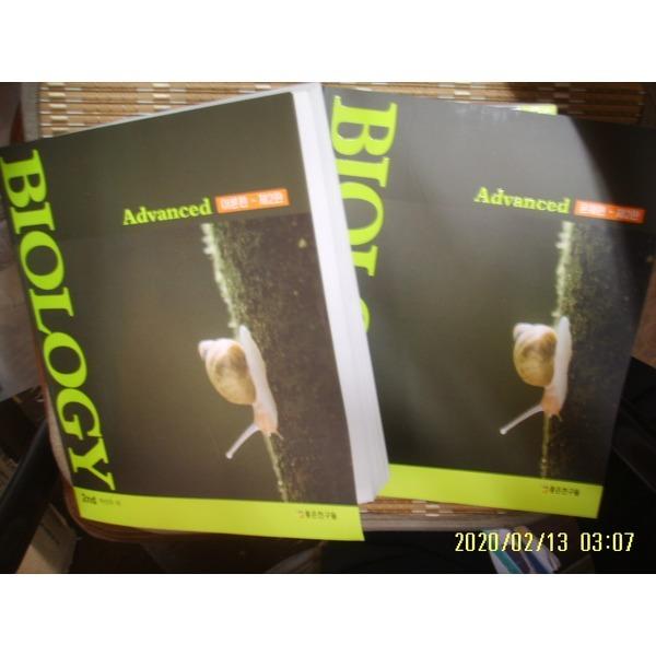 헌책/ 좋은친구들 2책/ 제2판 BIOLOGY Advanced 2nd 이론편 + 문제편 / 박선우 저 -꼭 설명란참조