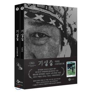 기생충 각본집   스토리보드북 세트   봉준호 한진원 김대환