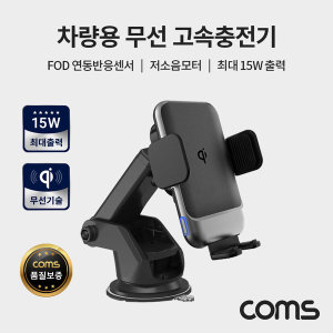 차량용 무선 고속충전기(흡착거치+송풍구거치) IP434