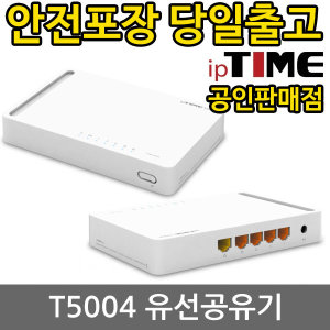ipTIME T5004 유선 공유기 기가비트 인터넷 4포트